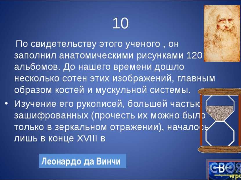 10 По свидетельству этого ученого , он заполнил анатомическими рисунками 120 ...