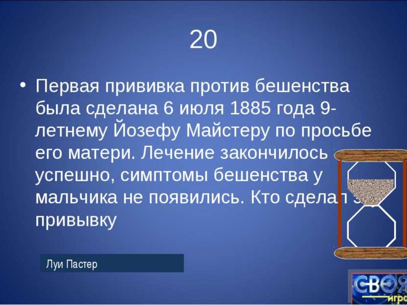 20 Первая прививка против бешенства была сделана 6 июля 1885 года 9-летнему Й...