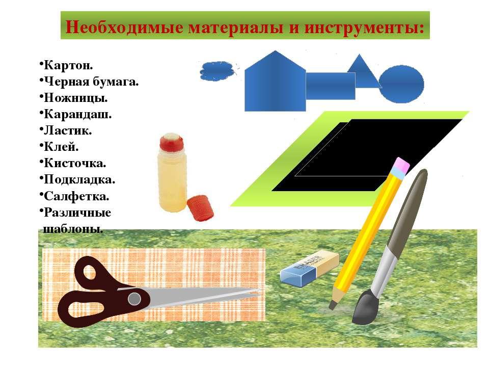 Необходимые материалы и инструменты: Картон. Черная бумага. Ножницы. Карандаш...