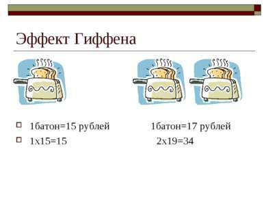Эффект Гиффена 1батон=15 рублей 1батон=17 рублей 1х15=15 2х19=34
