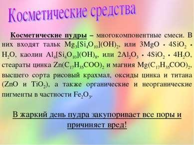 Косметические пудры – многокомпонентные смеси. В них входят тальк Mg3[Si4O10]...