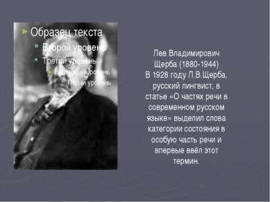 Лев Владимирович Щерба (1880-1944) В 1928 году Л.В.Щерба, русский лингвист, в...