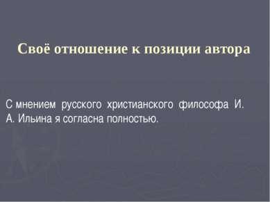 Своё отношение к позиции автора С мнением русского христианского философа И. ...