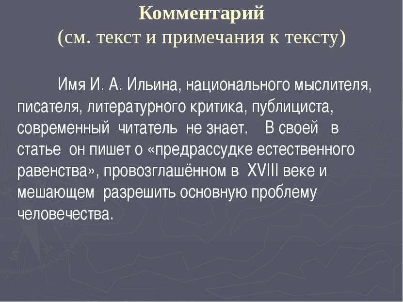 Комментарий (см. текст и примечания к тексту) Имя И. А. Ильина, национального...