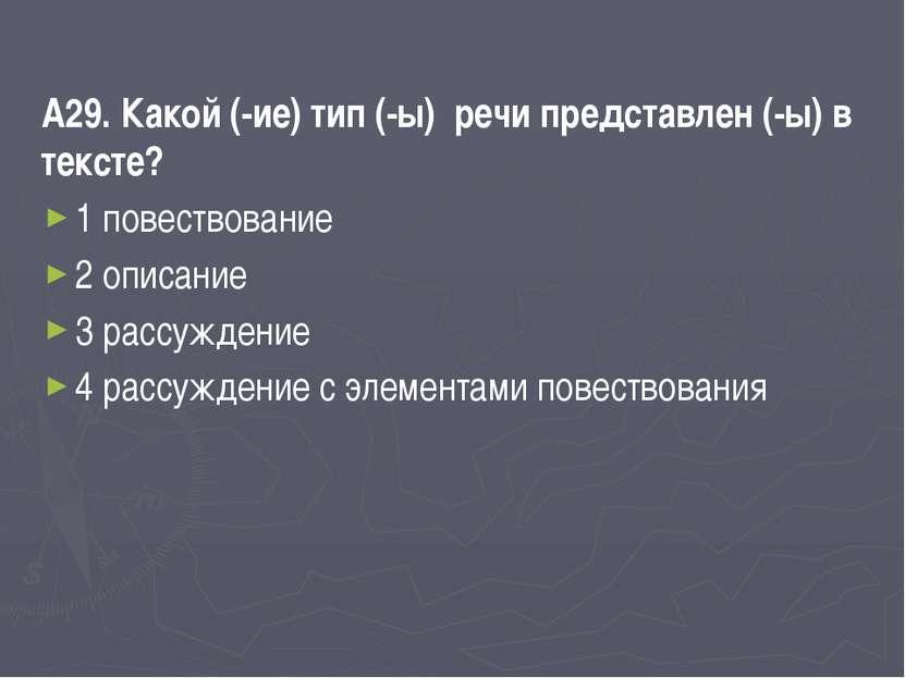 А29. Какой (-ие) тип (-ы) речи представлен (-ы) в тексте? 1 повествование 2 о...