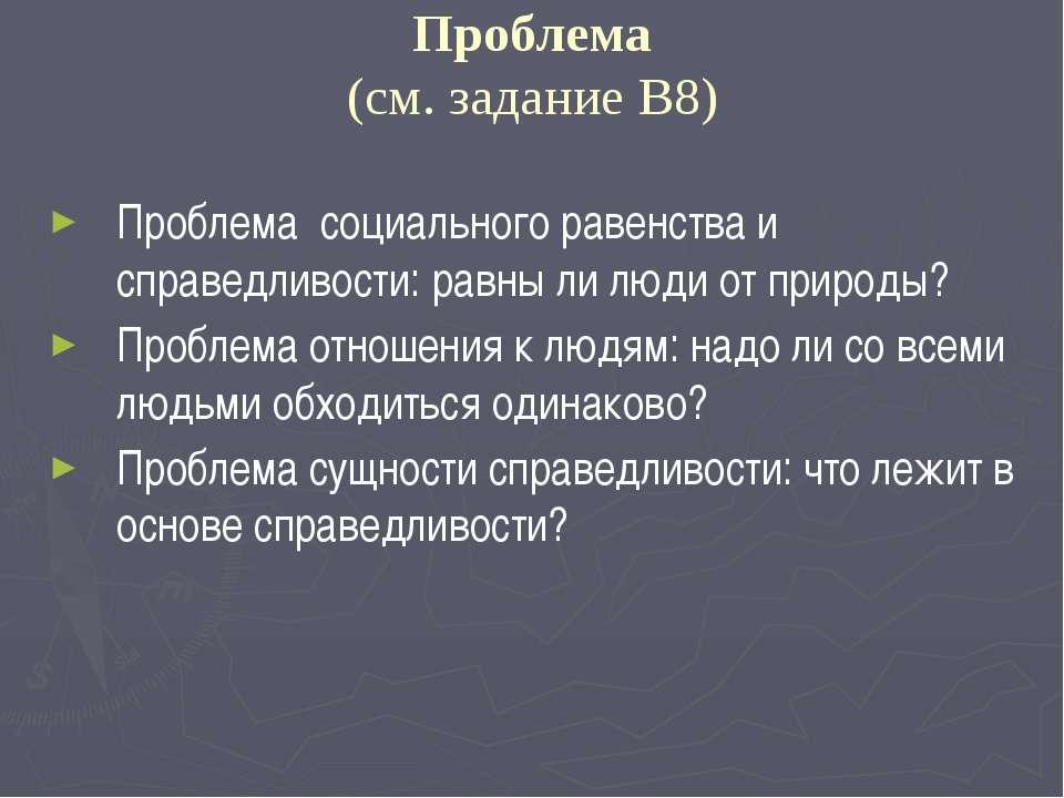 Проблема (см. задание В8) Проблема социального равенства и справедливости: ра...