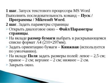 1 шаг. Запуск текстового процессора MS Word Выполнить последовательность кома...