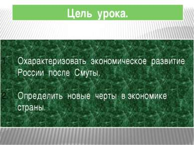 Цель урока. Охарактеризовать экономическое развитие России после Смуты. Опред...