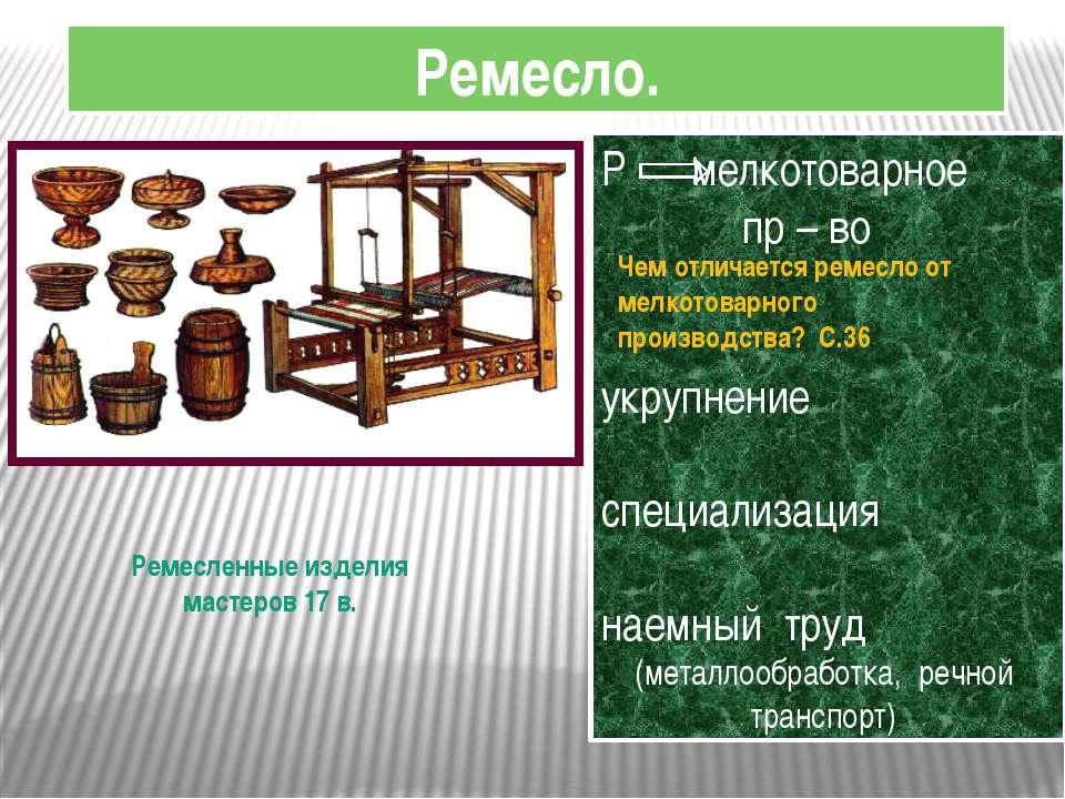 Ремесло. Р мелкотоварное пр – во укрупнение специализация наемный труд (метал...