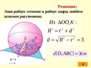 Зная радиус сечения и радиус шара, найдем искомое расстояние. Решение: