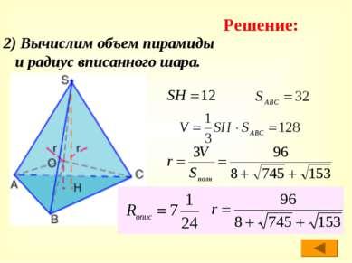2) Вычислим объем пирамиды и радиус вписанного шара. Решение: