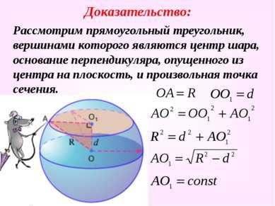 Доказательство: Рассмотрим прямоугольный треугольник, вершинами которого явля...