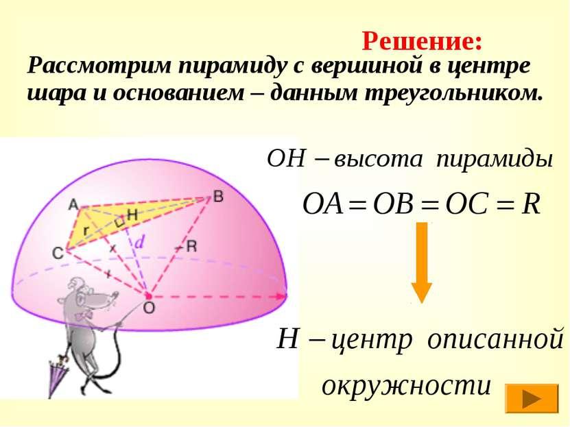 Рассмотрим пирамиду с вершиной в центре шара и основанием – данным треугольни...