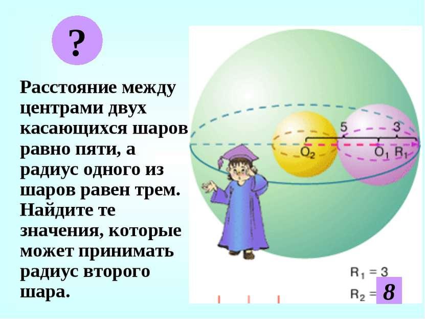 Расстояние между центрами двух касающихся шаров равно пяти, а радиус одного и...