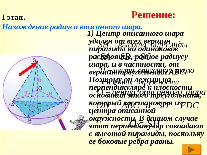I этап. Нахождение радиуса вписанного шара. 1) Центр описанного шара удален о...