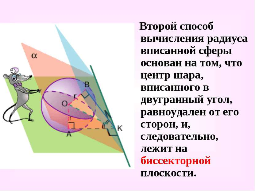 Второй способ вычисления радиуса вписанной сферы основан на том, что центр ша...