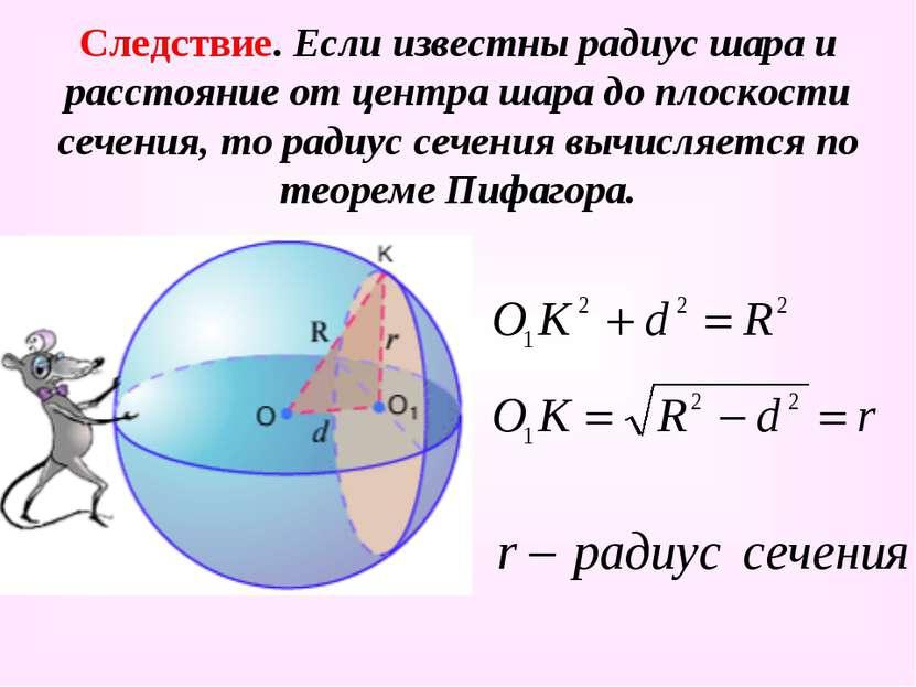 Следствие. Если известны радиус шара и расстояние от центра шара до плоскости...