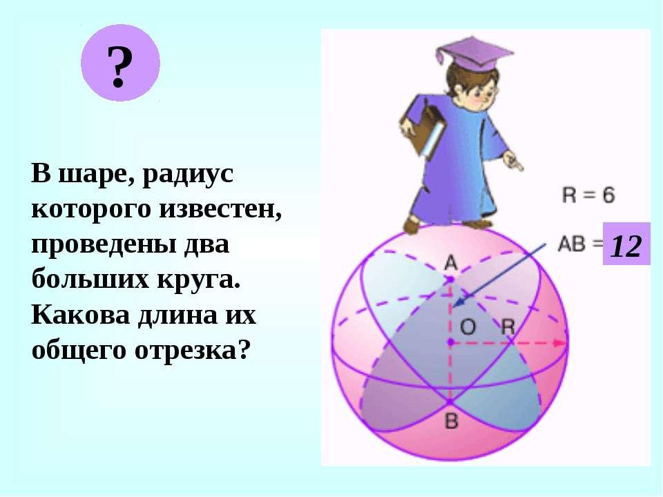 В шаре, радиус которого известен, проведены два больших круга. Какова длина и...