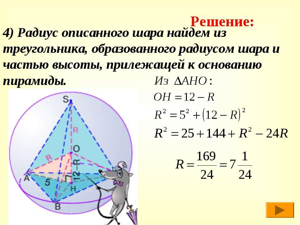 4) Радиус описанного шара найдем из треугольника, образованного радиусом шара...