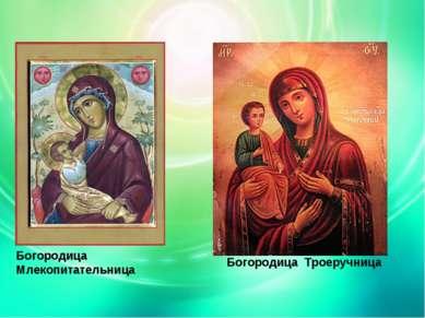 Богородица Млекопитательница Богородица Троеручница