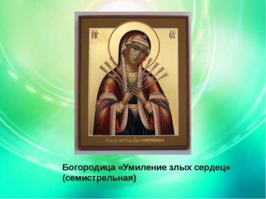 Богородица «Умиление злых сердец» (семистрельная)