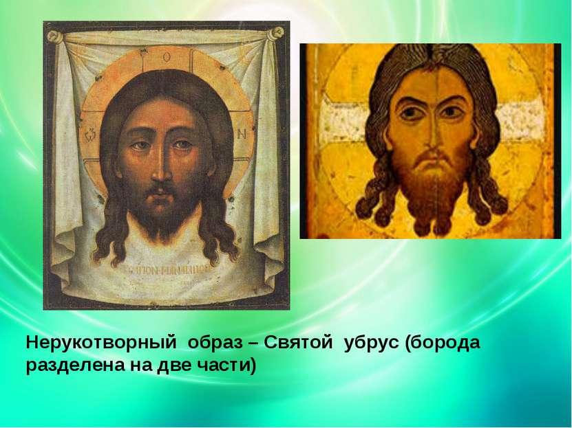 Нерукотворный образ – Святой убрус (борода разделена на две части)