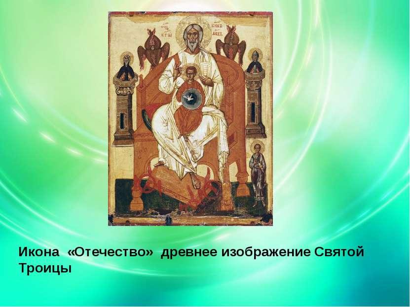Икона «Отечество» древнее изображение Святой Троицы