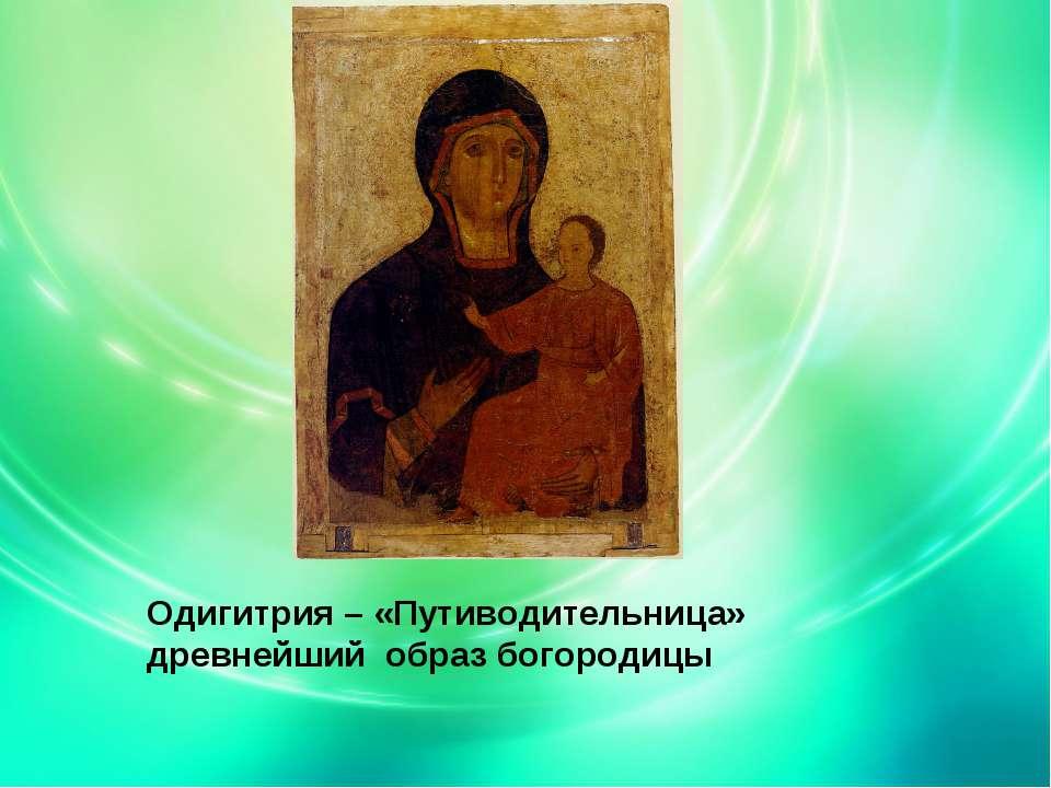 Одигитрия – «Путиводительница» древнейший образ богородицы
