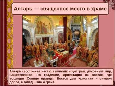 Алтарь (восточная часть) символизирует рай, духовный мир, Божественное. По тр...