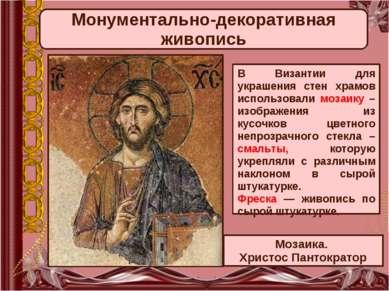 Монументально-декоративная живопись Мозаика. Христос Пантократор В Византии д...