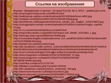 Ссылки на изображения Журнал «Введенская сторона» (Старая Русса) № 2, 2013. -...