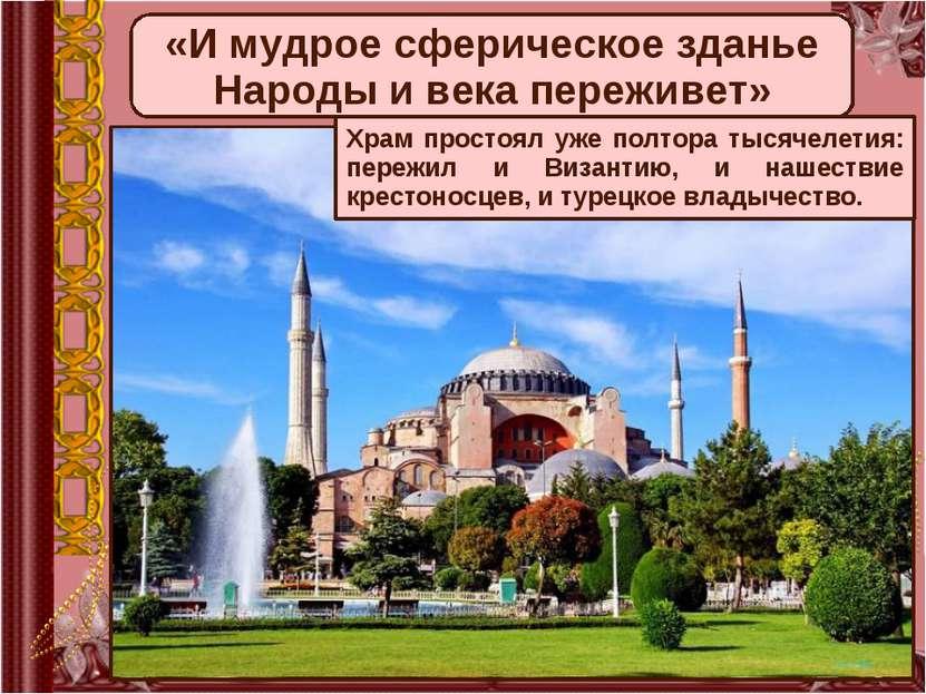 «И мудрое сферическое зданье Народы и века переживет» Храм простоял уже полто...