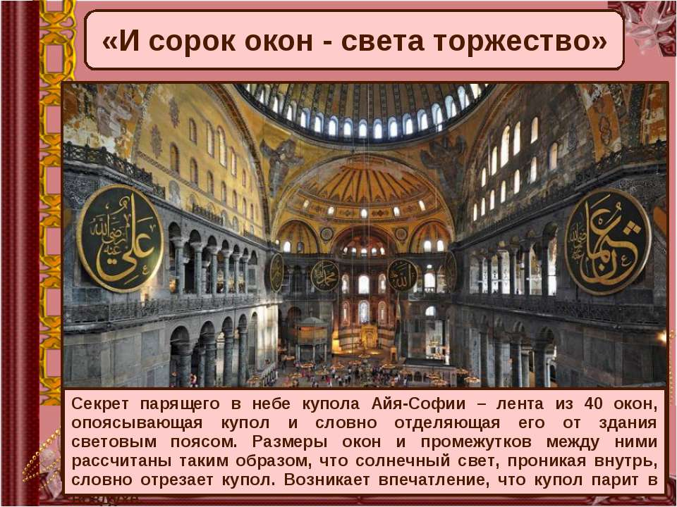 «И сорок окон - света торжество» Секрет парящего в небе купола Айя-Софии – ле...
