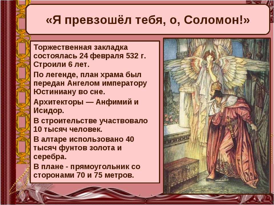 «Я превзошёл тебя, о, Соломон!» Торжественная закладка состоялась 24 февраля ...