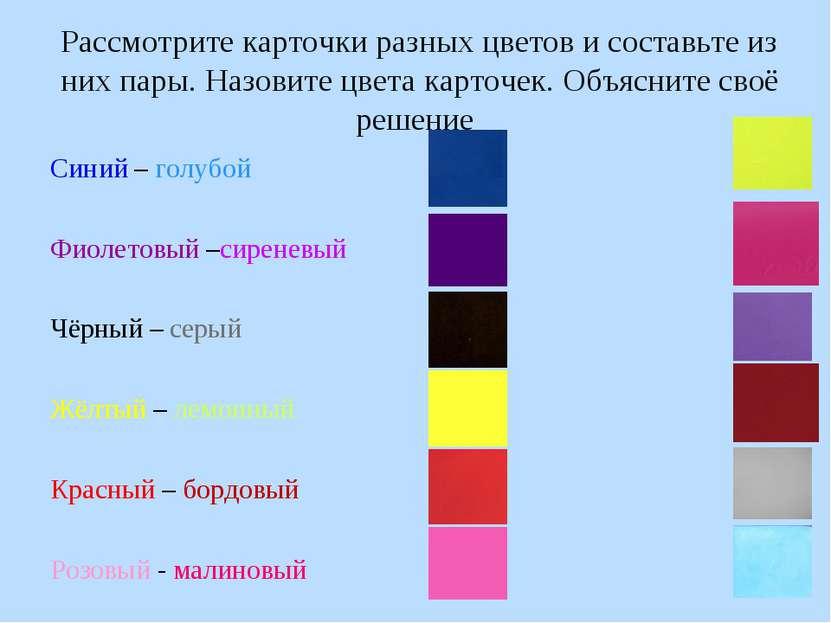 Рассмотрите карточки разных цветов и составьте из них пары. Назовите цвета ка...