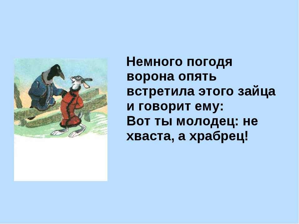 Немного погодя ворона опять встретила этого зайца и говорит ему: Вот ты молод...
