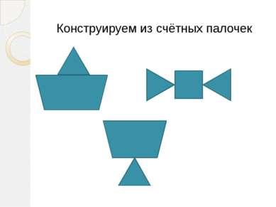 Конструируем из счётных палочек