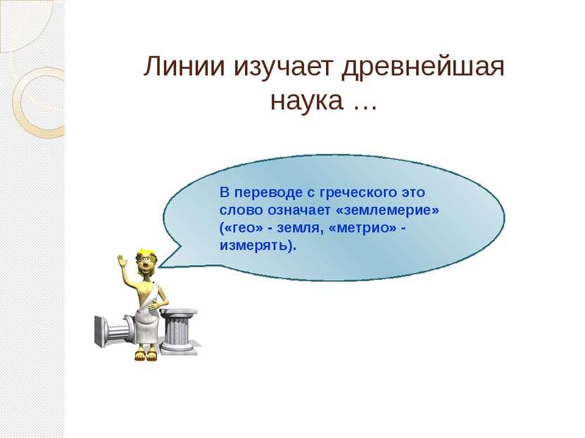 Линии изучает древнейшая наука … ГЕОМЕТРИЯ В переводе с греческого это слово ...