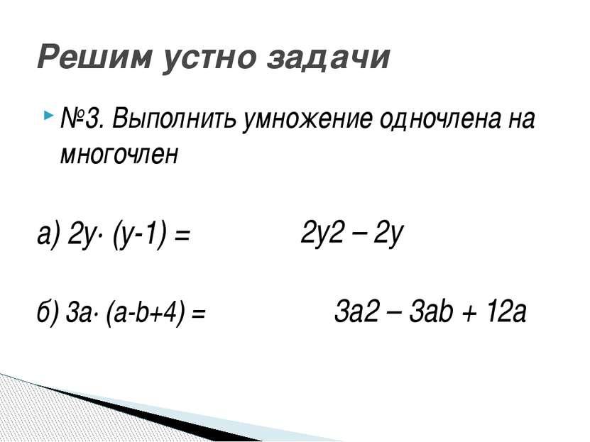 №3. Выполнить умножение одночлена на многочлен а) 2у· (у-1) = б) 3а· (а-b+4) ...