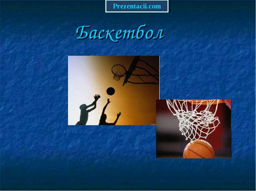 Баскетбол Prezentacii.com