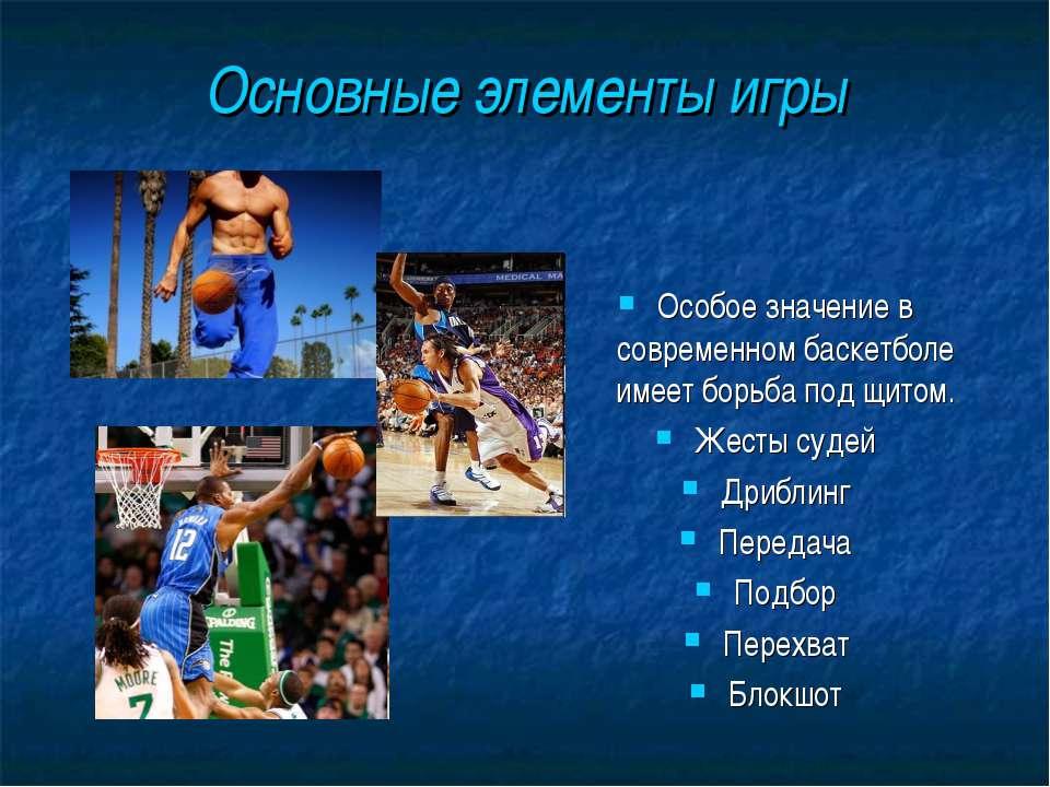 Основные элементы игры Особое значение в современном баскетболе имеет борьба ...