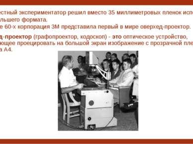 Но неизвестный экспериментатор решил вместо 35 миллиметровых пленок использов...