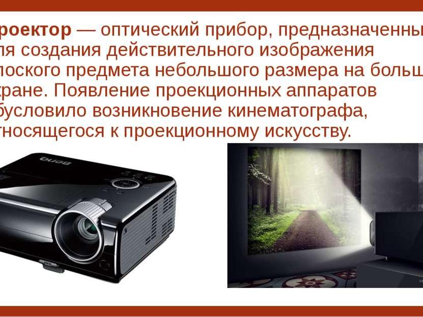 Проектор— оптический прибор, предназначенный для создания действительного из...