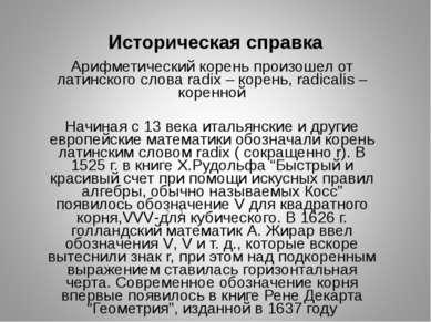 Историческая справка Арифметический корень произошел от латинского слова radi...