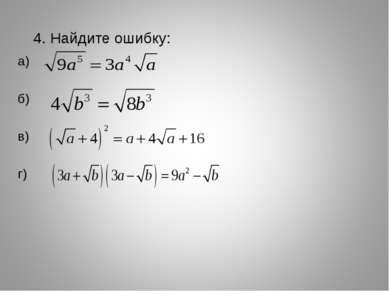 4. Найдите ошибку: а) б) в) г)