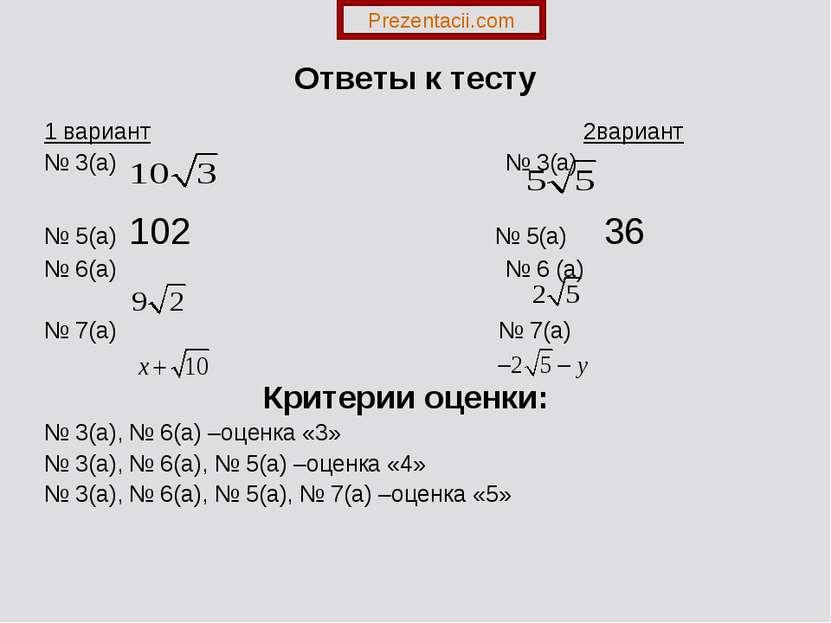 Ответы к тесту 1 вариант 2вариант № 3(а) № 3(а) № 5(а) 102 № 5(а) 36 № 6(а) №...