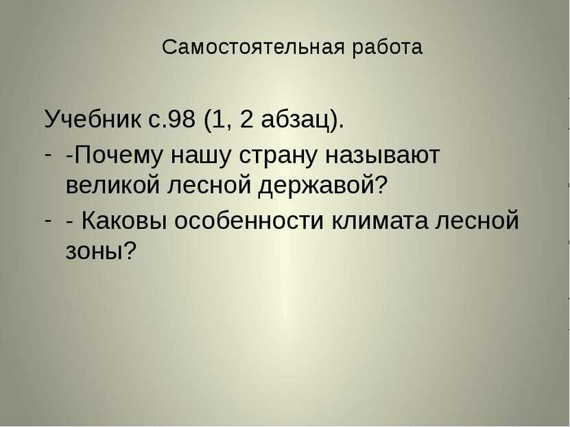 Самостоятельная работа Учебник с.98 (1, 2 абзац). -Почему нашу страну называю...