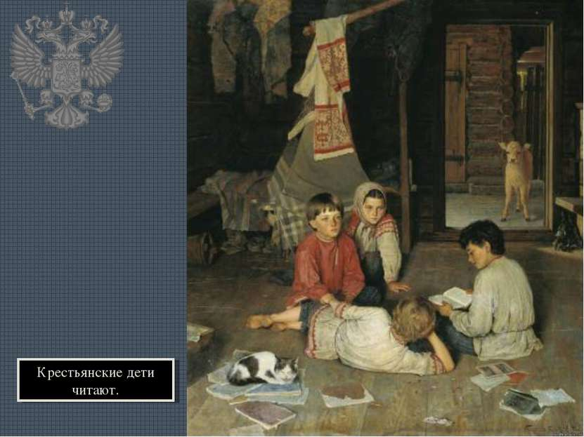 Крестьянские дети читают.