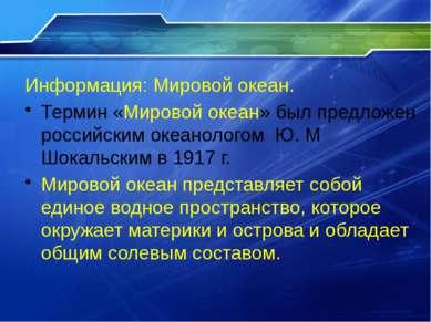 Информация: Мировой океан. Термин «Мировой океан» был предложен российским ок...