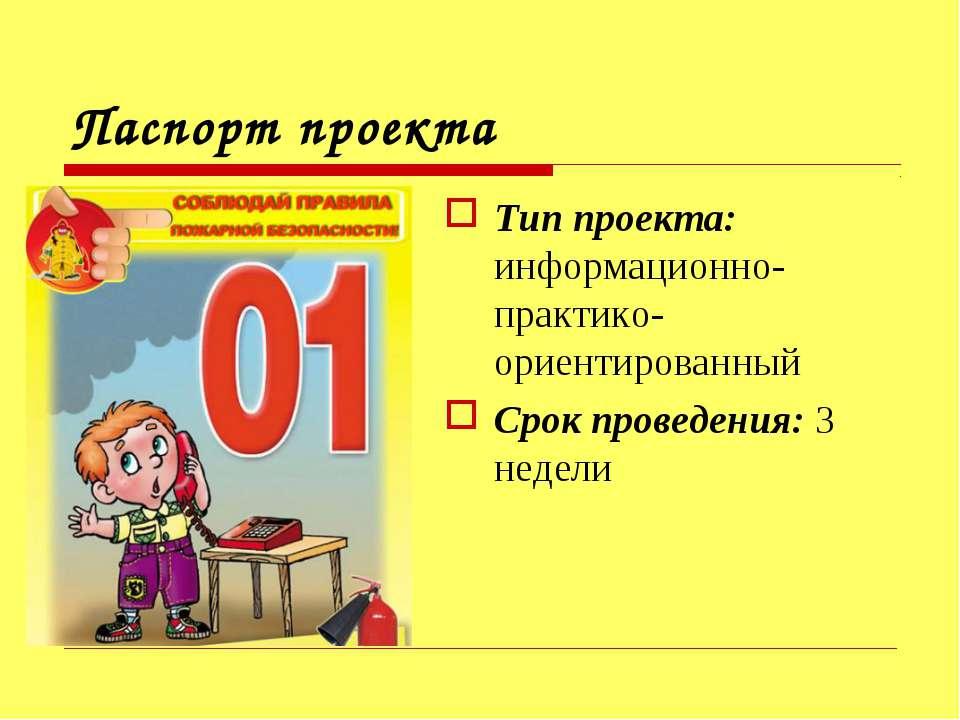 Паспорт проекта Тип проекта: информационно-практико-ориентированный Срок пров...